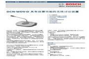 博世DCN-WDV-D无线讨论装置说明书