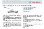 博世DCN-WDD-D无线双代表讨论装置说明书