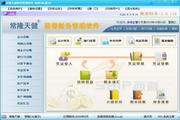 常隆天健财务软件 3.0