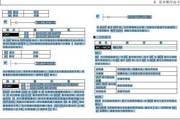 台达DVP20EX00R可编程控制器使用说明书