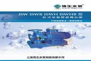 博生ISWH型卧式离心泵说明书