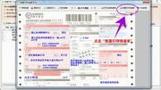飞豆快递单打印软件 6.2.0