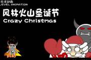 风林火山圣诞节...