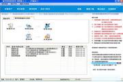 精易简化版费用报销软件 4.0