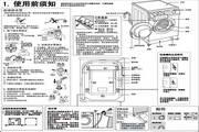 海尔XQG60-S1086 AM洗衣机说明书