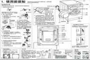 海尔XQG70-1012洗衣机说明书