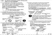 松下FV-24CMH1换气扇使用说明书
