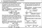 松下FV-24CMD1换气扇使用说明书