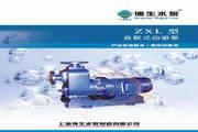 博生ZXL型直联式自吸泵说明书
