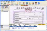 飚风肉品品质检验合格证打印软件 3.59
