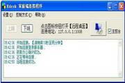 Rdesk远程办公通道 1.1