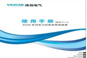 伟创AC90-T3-132T变频器使用说明书