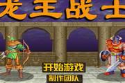 龙王战士 1.0