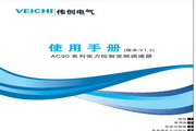伟创AC90-T3-700T变频器使用说明书