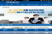 中企动力手机客户端 1.0