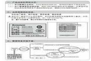 联想扬天系列笔记本电脑安全与保修指南 2.3