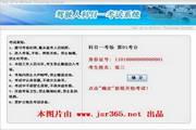 东莞科目一科目四安全文明驾驶考试系统(2014题库C1,B2) 5.
