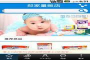 郑家量贩店 For Android 1.6