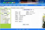 网上报修与维修登记系统 B9.5