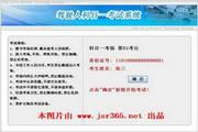佛山科目一科目四安全文明驾驶考试系统(2014题库C1,B2) 5.