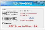 江门科目一科目四安全文明驾驶考试系统(2014题库C1,B2) 5.