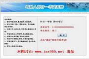 沧州科目一科目四安全文明驾驶考试系统(2014题库C1,B2) 5.