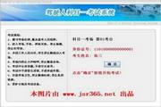 衡阳科目一科目四安全文明驾驶考试系统(2014题库C1,B2) 5.