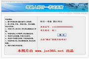 绍兴科目一科目四安全文明驾驶考试系统(2014题库C1,B2) 5.