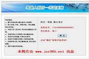 金华科目一科目四安全文明驾驶考试系统(2014题库C1,B2) 5.