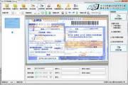物流单据影像管理系统 2.0.7