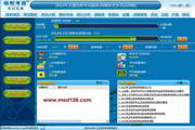 主管技师考试题库2013版(消毒技术) 9.0