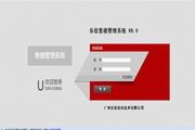 乐软移动售楼管理系统 8.0