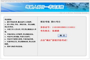 常州科目一科目四安全文明驾驶考试系统(2014题库C1,B2) 5.