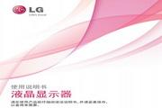 LG 23MP55VQ液晶显示器使用说明书