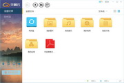天翼云存储 5.1.1.0 官方版