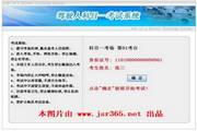 乐山科目一科目四安全文明驾驶考试系统(2014题库C1,B2) 5.