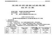 圣德威SDW-XZ260变频串联谐振试验装置说明书