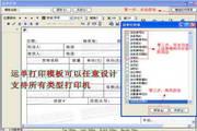 百幸物流管理软件单机版 2.5