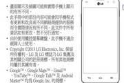 LG LG-E975移动电话说明书