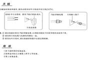 长虹彩电CHD29158型使用说明书