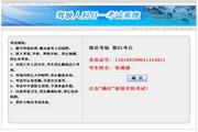 自贡科目一科目四安全文明驾驶考试系统(2014题库C1,B2)