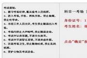 湛江科目一科目四安全文明驾驶考试系统(2014题库C1,B2)