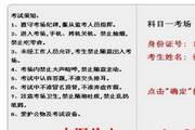 泸州科目一科目四安全文明驾驶考试系统(2014题库C1,B2) 5.