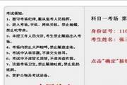 南阳科目一科目四安全文明驾驶考试系统(2014题库C1,B2) 5.