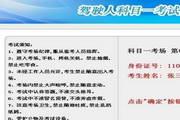 茂名科目一科目四安全文明驾驶考试系统(2014题库C1,B2) 5.