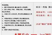 云浮科目一科目四安全文明驾驶考试系统(2014题库C1,B2) 5.