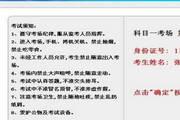 新余科目一科目四安全文明驾驶考试系统(2014题库C1,B2) 5.