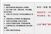 绥化科目一科目四安全文明驾驶考试系统(2014题库C1,B2) 5.