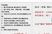 汕尾科目一科目四安全文明驾驶考试系统(2014题库C1,B2) 5.