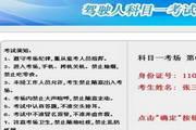 黄冈科目一科目四安全文明驾驶考试系统(2014题库C1,B2) 5.